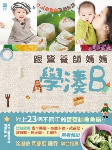 《跟營養師媽媽學湊B》