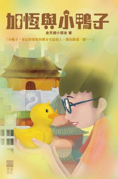 《加恆與小鴨子》