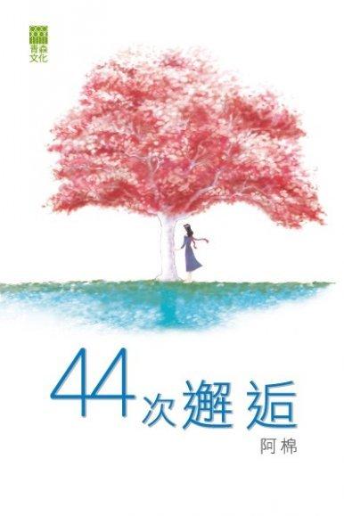 《44次邂逅》