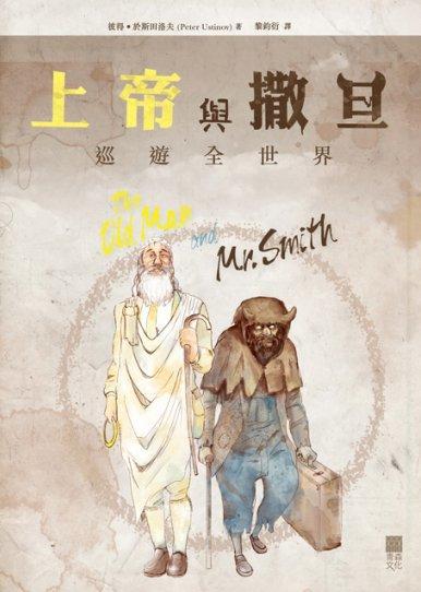 《上帝與撒旦巡遊全世界(The Old Man and Mr. Smith)》
