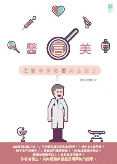 《醫言美——從醫學角度看美容聖品》
