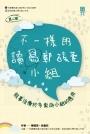 不一樣的讀寫障礙小組-敍事治療於多家庭小組的應用 (第二版)