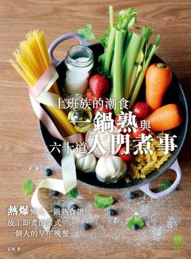 《上班族的潮食──一鍋熟與六十道入門煮事》