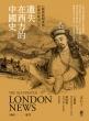 遺失在西方的中國史──〈倫敦新聞畫報〉記錄的晚清1842-1873》(上冊)
