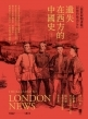 遺失在西方的中國史──〈倫敦新聞畫報〉記錄的晚清1842-1873》(下冊)