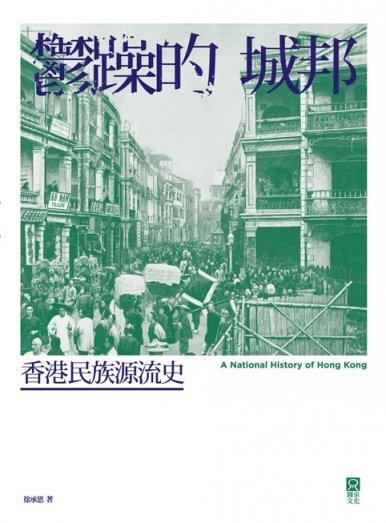 《鬱躁的城邦:香港民族源流史 A National History of Hong Kong》