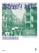 鬱躁的城邦:香港民族源流史 A National History of Hong Kong