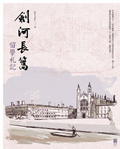 《劍河長篙──留學札記》