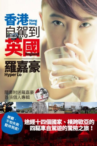 《香港自駕到英國》