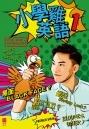 小學雞英語1
