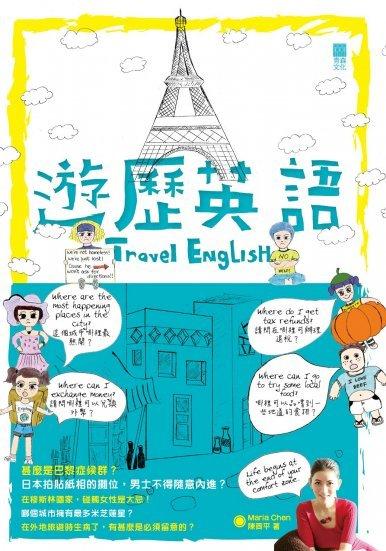 《遊歷英語 Travel English》