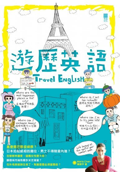 《遊歷英語 Travel English》