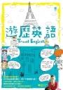 遊歷英語 Travel English