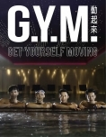 G.Y.M動起來──Get Yourself Moving