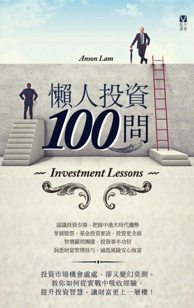 《懶人投資100問》
