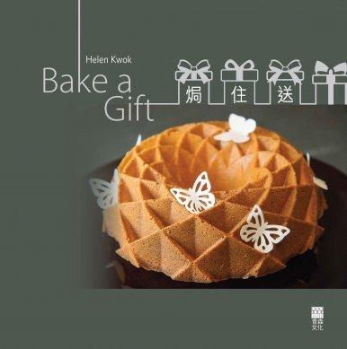 《Bake a Gift 焗住送》
