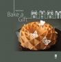 Bake a Gift 焗住送