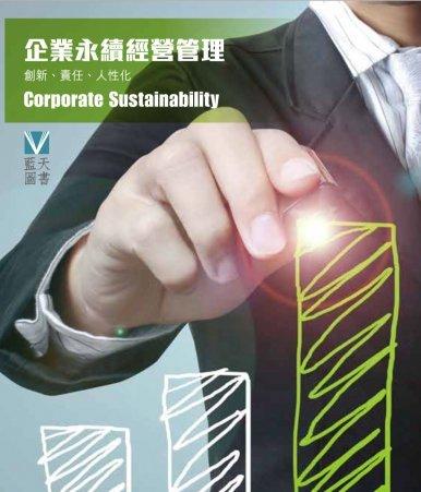 《企業永續經營管理個案研究》