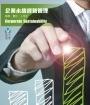 企業永續經營管理個案研究