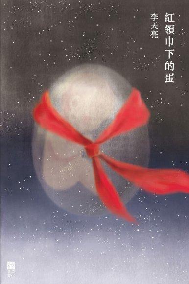 《紅領巾下的蛋》
