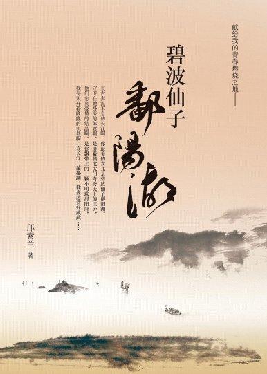 《碧波仙子鄱陽湖》
