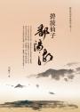 碧波仙子鄱陽湖