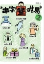 串字畫咁易(2)