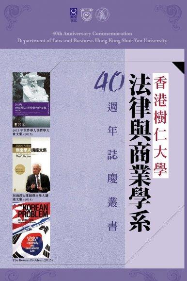 《香港樹仁大學法律與商業學系40週年誌慶叢書》