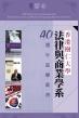 香港樹仁大學法律與商業學系40週年誌慶叢書