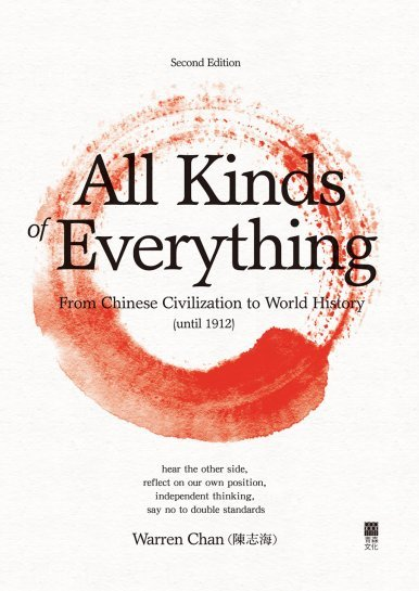 《All Kinds of Everything: From Chinese Civilization to World History (until 1912) 2nd edition (精裝本)》