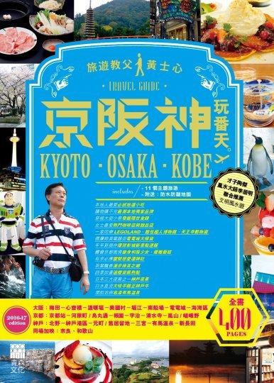 《京阪神玩番天》