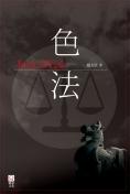 色╱法 Eros of Law