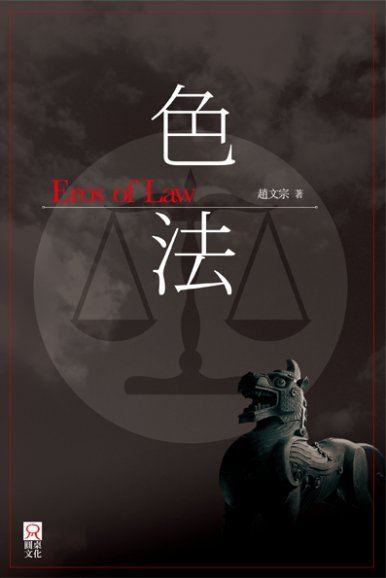 《色╱法 Eros of Law》