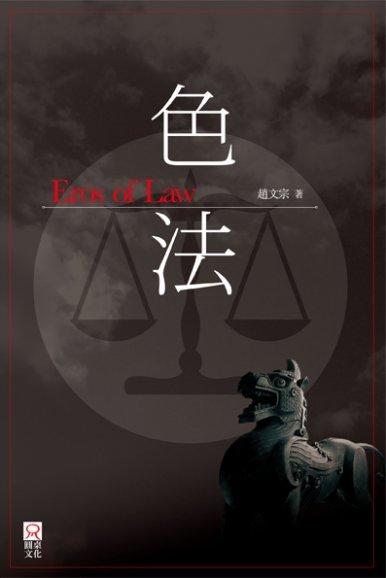 《色╱法 Eros of Law》