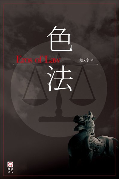色╱法 Eros of Law