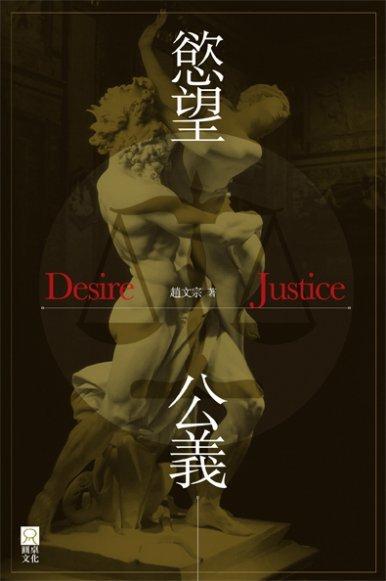 《慾望公義 Desire Justice》