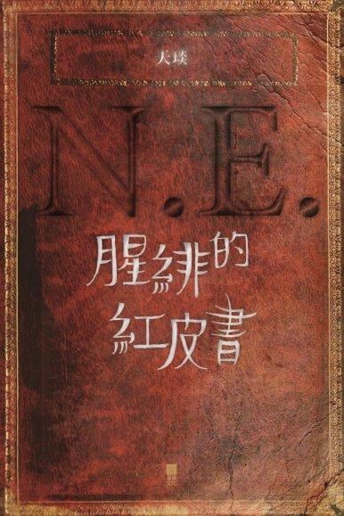 《N.E.——腥緋的紅皮書》