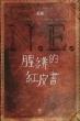 N.E.——腥緋的紅皮書