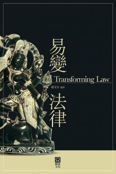 《易變法律 Transforming Law》