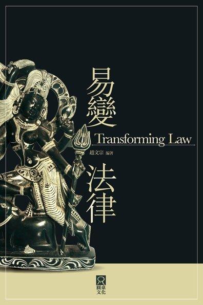 易變法律 Transforming Law