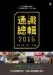 通識總輯2016