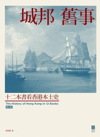 《城邦舊事──十二本書看香港本土史 (修訂版)》