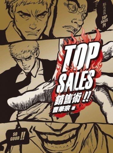 《TOP SALES 銷售術》