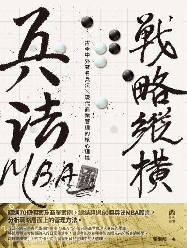 《兵法MBA系列——戰略縱橫》