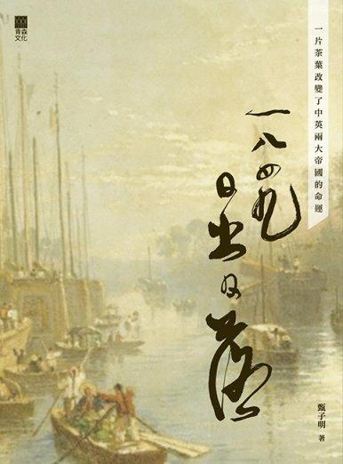 《1849日出日落──一片茶葉改變了中英兩大帝國的命運》