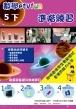 數學etvfun 進階練習(五下)