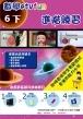 數學etvfun 進階練習(六下)