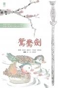鴛鴦劍 (英華女學校2015至2016年度接龍小說創作比賽冠軍作品)