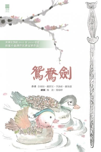 《鴛鴦劍 (英華女學校2015至2016年度接龍小說創作比賽冠軍作品) 》