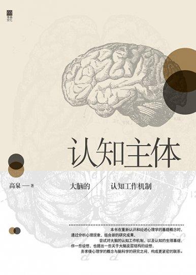 《認知主體:大腦的認知工作機制》